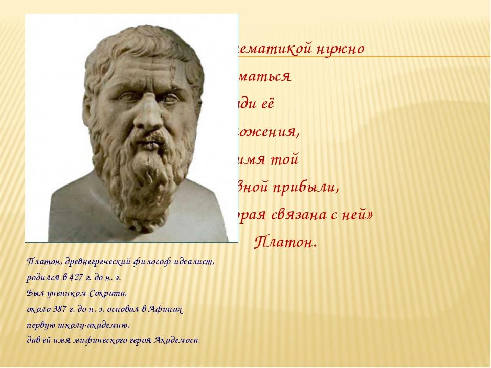 2 «Математикой нужно заниматься не ради её приложения, а во имя той духовной...