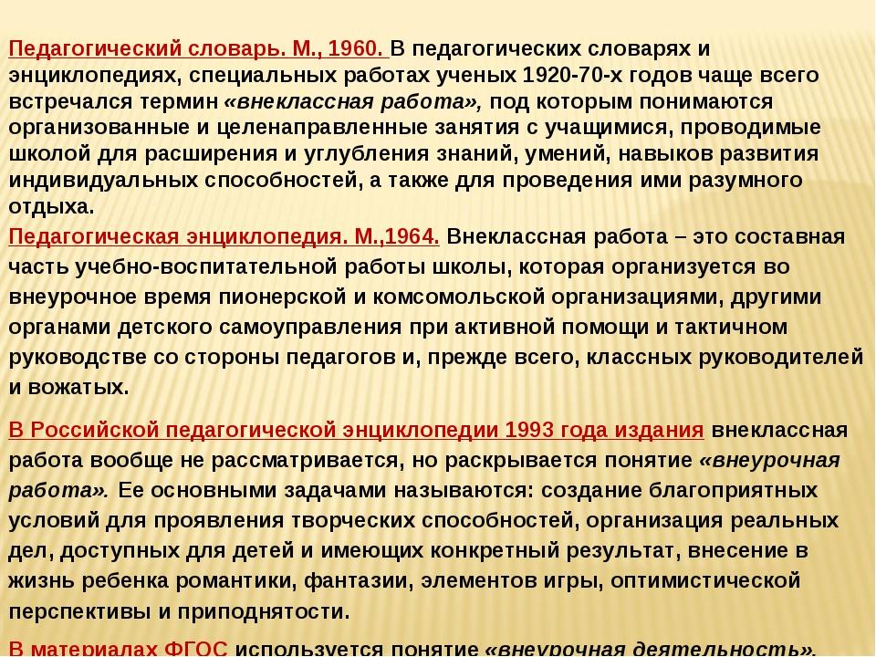 Педагогический словарь. М., 1960. В педагогических словарях и энциклопедиях...