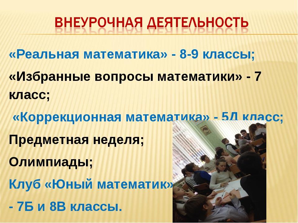 «Реальная математика» - 8-9 классы; «Избранные вопросы математики» - 7 класс...