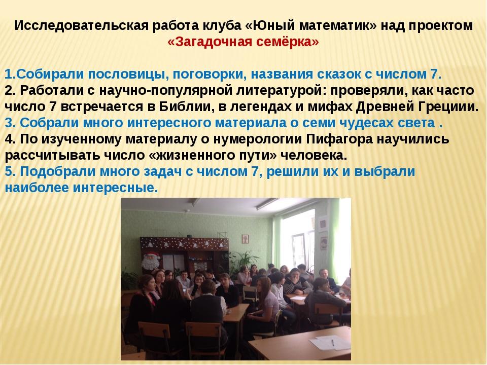 Исследовательская работа клуба «Юный математик» над проектом «Загадочная семё...