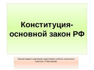 Конституция- основной закон РФ Презентацию в картинках подготовила учитель на