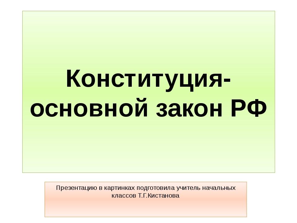 Конституция- основной закон РФ Презентацию в картинках подготовила учитель на...