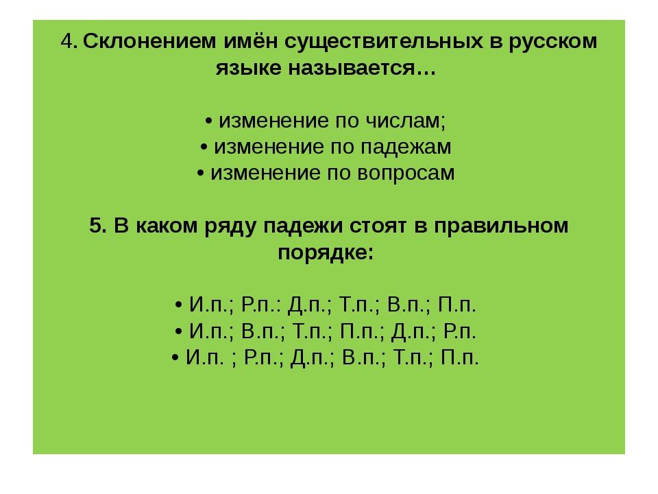 4. Склонением имён существительных в русском языке называется… • изменение п...