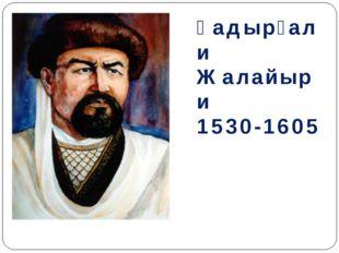 Қадырғали Жалайыри 1530-1605