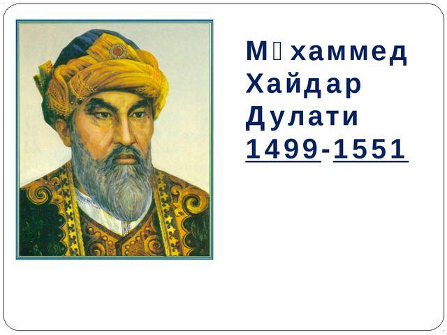 Мұхаммед Хайдар Дулати 1499-1551