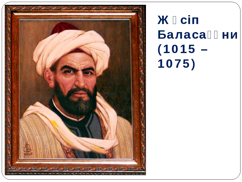 Жүсіп Баласағұни (1015 – 1075)