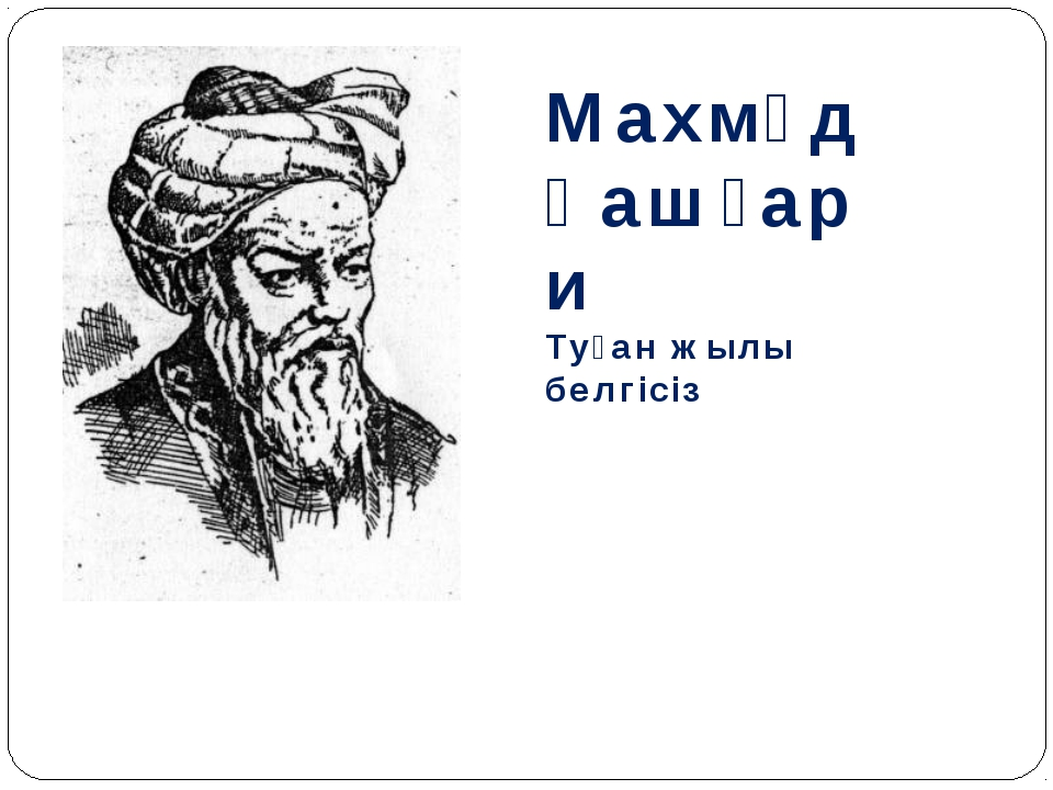 Махмұд Қашғари Туған жылы белгісіз