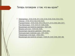 Теперь поговорим о том, что мы едим? Запрещенные – Е103, Е105, Е111, Е121, Е1