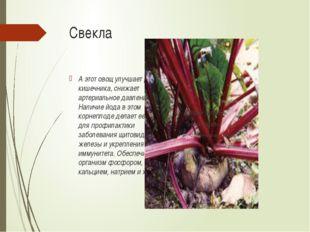 Свекла А этот овощ улучшает работу кишечника, снижает артериальное давление.