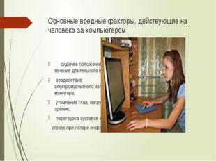 Основные вредные факторы, действующие на человека за компьютером  сидячее