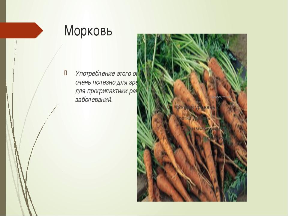 Морковь Употребление этого овоща очень полезно для зрения и для профилактики...