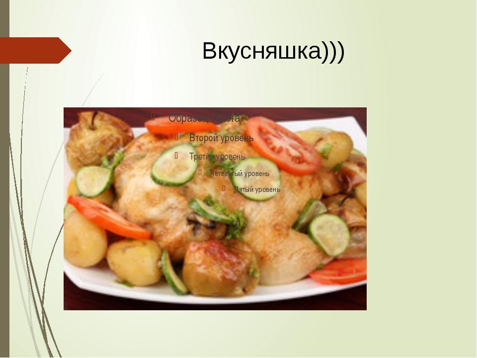 Вкусняшка)))