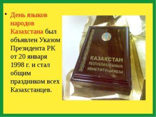 День языков народов Казахстана был объявлен Указом Президента РК от 20 января