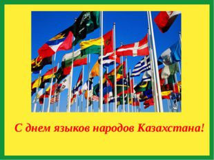 С днем языков народов Казахстана! С днем языков народов Казахстана!