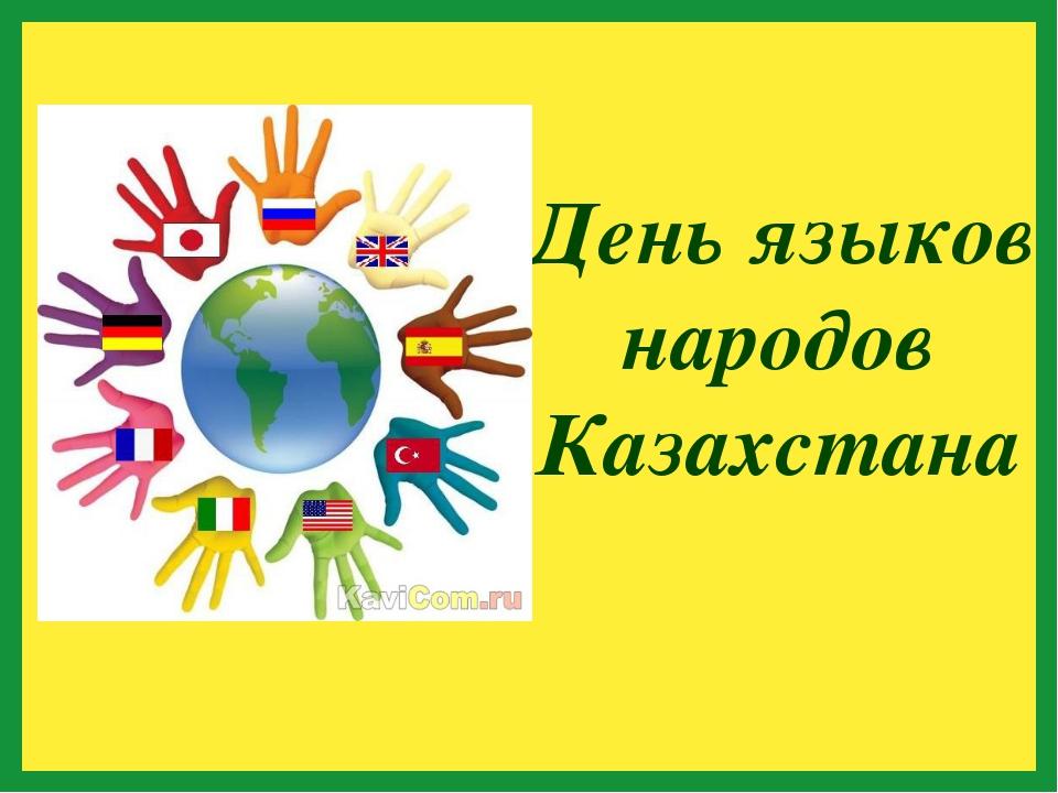 День языков народов Казахстана