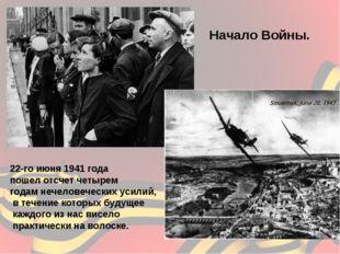 Начало Войны. 22-го июня 1941 года пошел отсчет четырем годам нечеловеческих