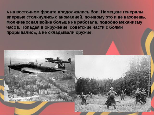 А на восточном фронте продолжались бои. Немецкие генералы впервые столкнулись...