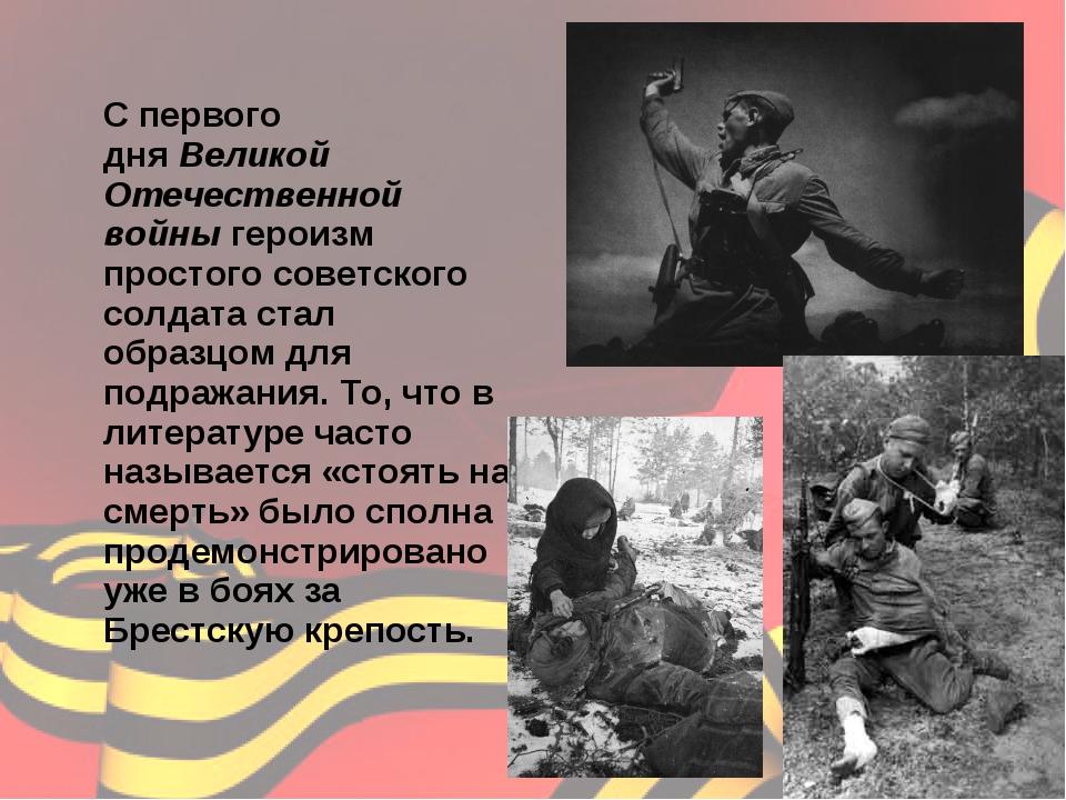 С первого дняВеликой Отечественной войны героизм простого советского солдат...