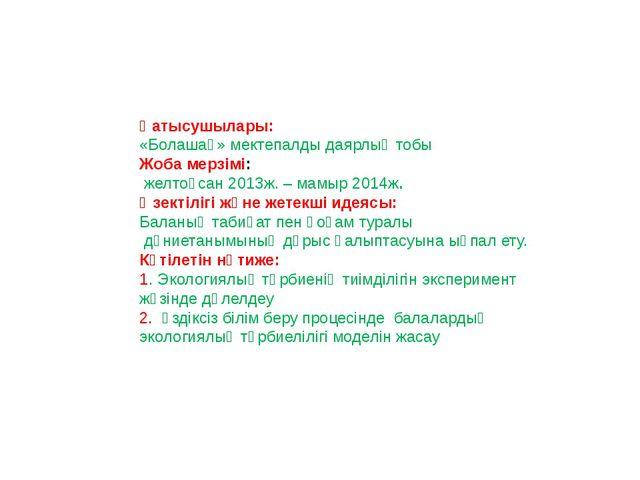 Қатысушылары: «Болашақ» мектепалды даярлық тобы Жоба мерзімі: желтоқсан 2013ж...