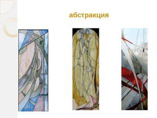 абстракция