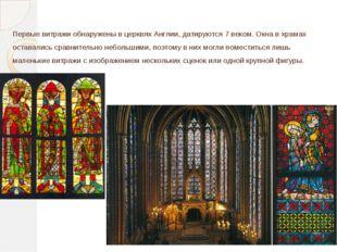 Первые витражи обнаружены в церквях Англии, датируются 7 веком. Окна в храмах