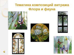 Тематика композиций витража Флора и фауна