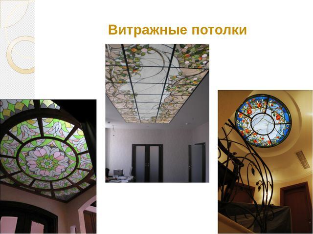 Витражные потолки