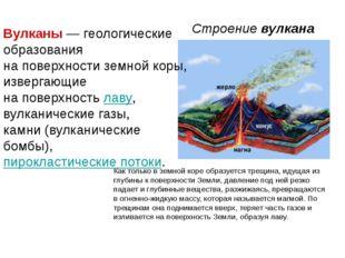 Строение вулкана Как только в земной коре образуется трещина, идущая из глуби