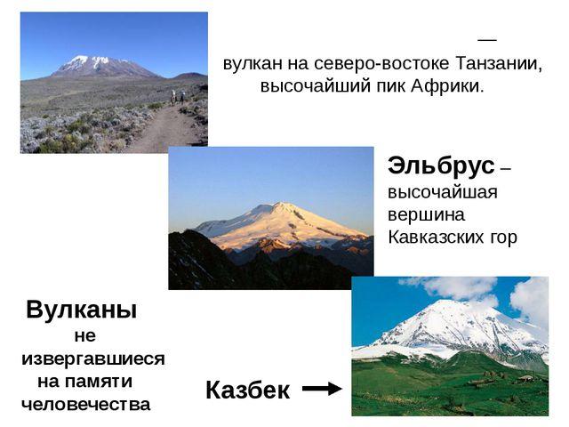 Килиманджа́ро — вулкан на северо-востоке Танзании, высочайший пик Африки. Эл...