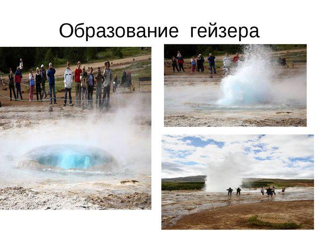 Образование гейзера