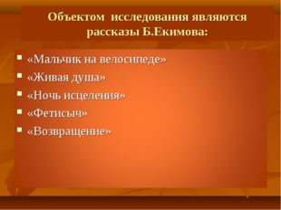 Объектом исследования являются рассказы Б.Екимова: