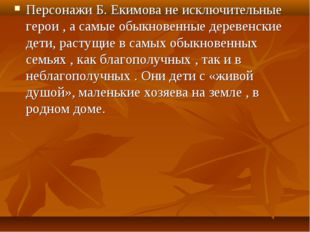 Персонажи Б. Екимова не исключительные герои , а самые обыкновенные деревенск