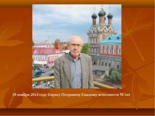 19 ноября 2014 году Борису Петровичу Екимову исполнится 76 лет