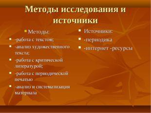 Методы исследования и источники Методы: -работа с текстом; -анализ художестве