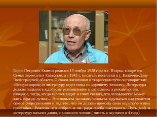Борис Петрович Екимов родился 19 ноября 1938 года в г. Игарка, вскоре его Сем