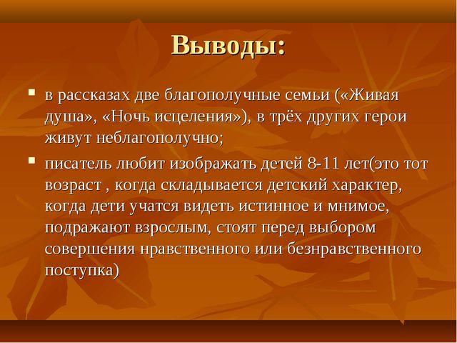 Выводы: в рассказах две благополучные семьи («Живая душа», «Ночь исцеления»),...