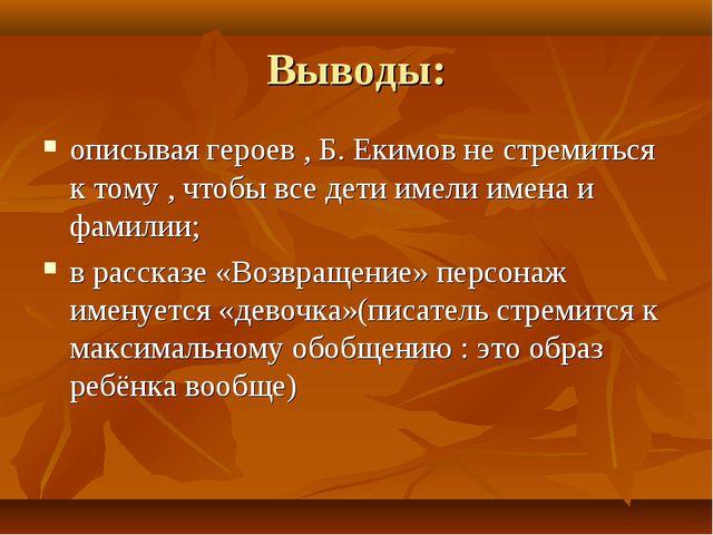Выводы: описывая героев , Б. Екимов не стремиться к тому , чтобы все дети име...