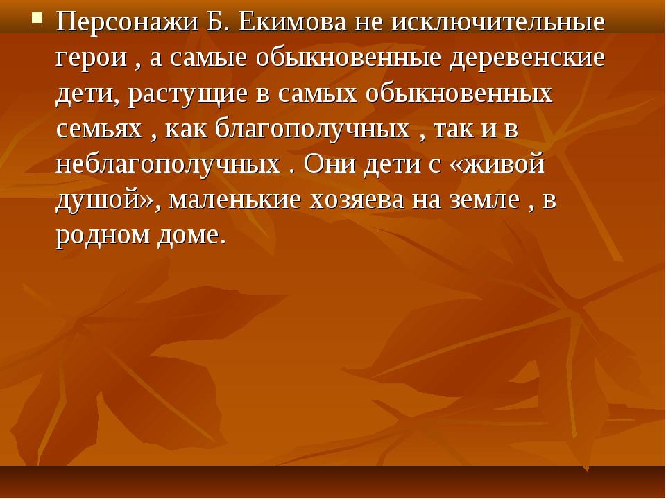 Персонажи Б. Екимова не исключительные герои , а самые обыкновенные деревенск...