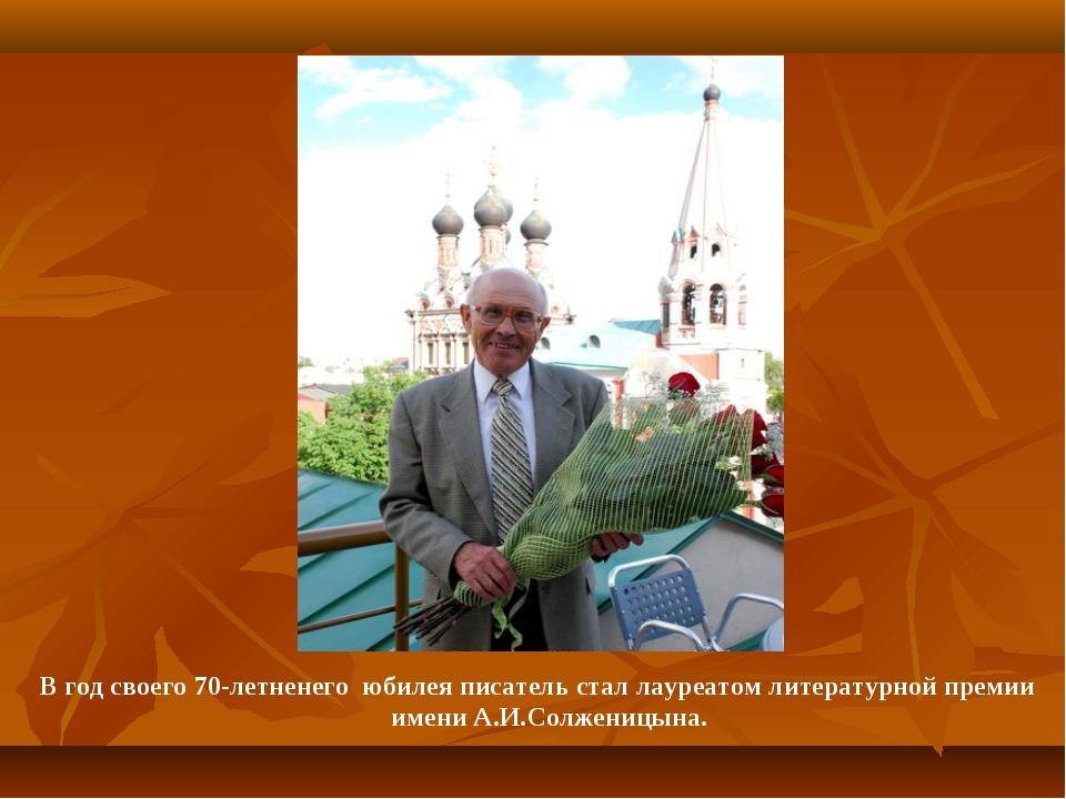 В год своего 70-летненего юбилея писатель стал лауреатом литературной премии...