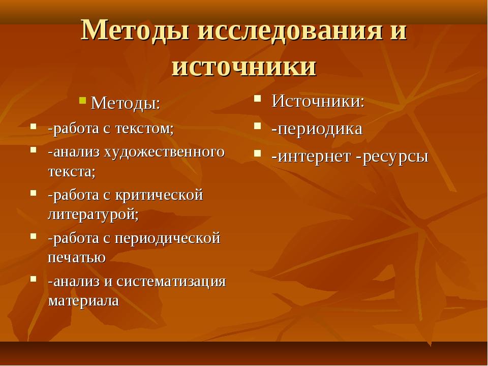 Методы исследования и источники Методы: -работа с текстом; -анализ художестве...