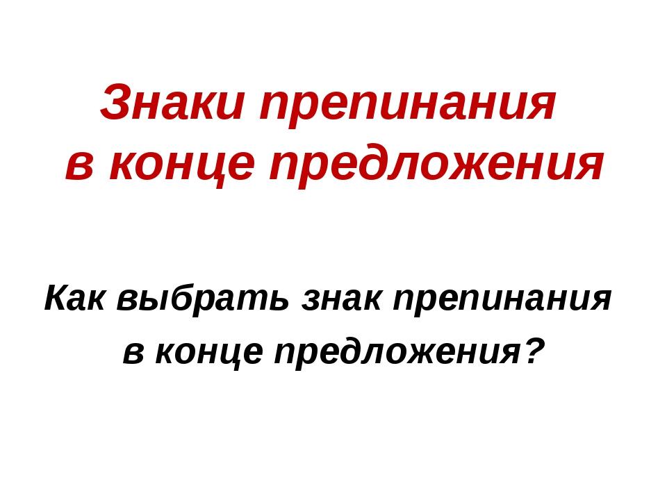 Знаки препинания в конце предложения Как выбрать знак препинания в конце пред...