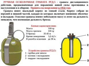 РУЧНАЯ ОСКОЛОЧНАЯ ГРАНАТА РГД-5 - граната дистанционного действия, предназнач