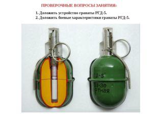 ПРОВЕРОЧНЫЕ ВОПРОСЫ ЗАНЯТИЯ: 1. Доложить устройство гранаты РГД-5. 2. Доложит