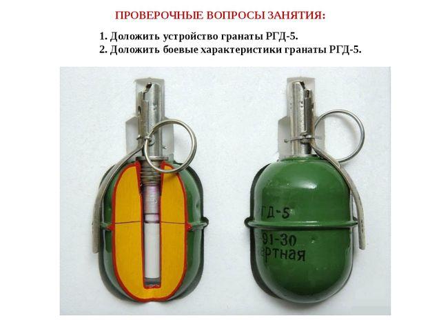 ПРОВЕРОЧНЫЕ ВОПРОСЫ ЗАНЯТИЯ: 1. Доложить устройство гранаты РГД-5. 2. Доложит...