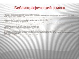 Библиографический список 1.Ашихмина Т.Я.Школьный экологический мониторинг.-«А
