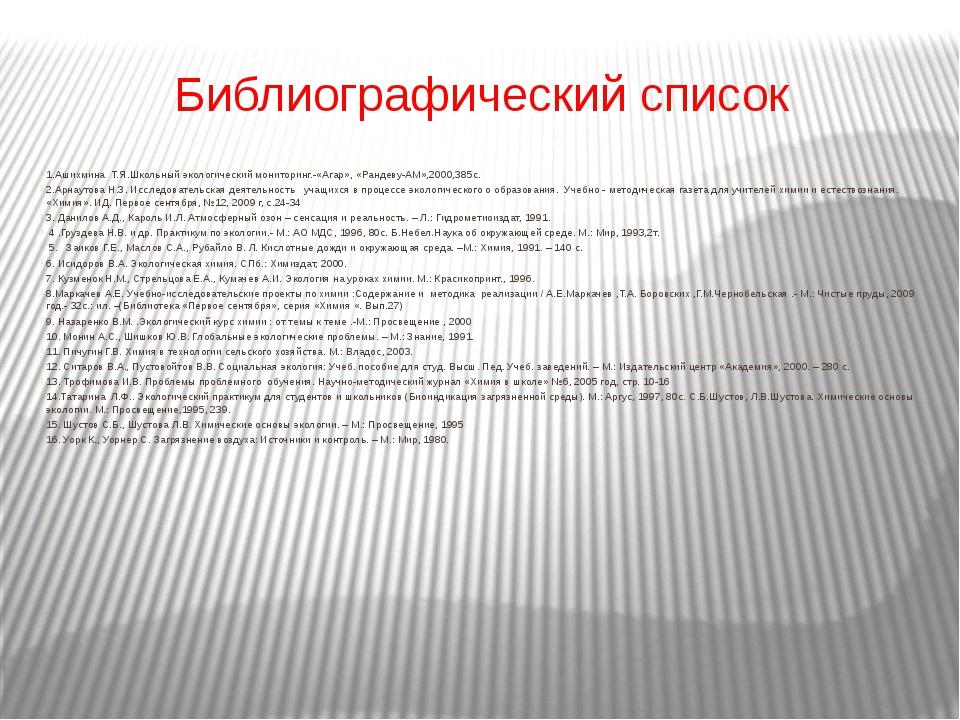 Библиографический список 1.Ашихмина Т.Я.Школьный экологический мониторинг.-«А...