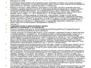 Приложение №1 Топография важнейших биогенных элементов в организме человека О