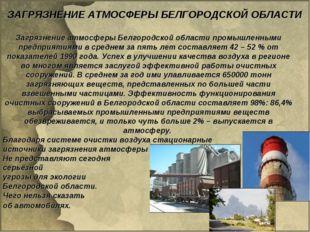 ЗАГРЯЗНЕНИЕ АТМОСФЕРЫ БЕЛГОРОДСКОЙ ОБЛАСТИ Загрязнение атмосферы Белгородской