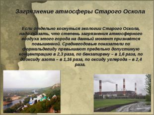 Загрязнение атмосферы Старого Оскола Если отдельно коснуться экологии Старого