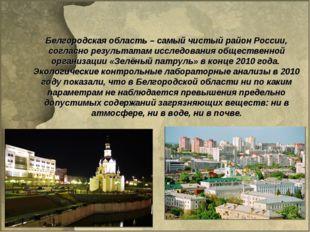 Белгородская область – самый чистый район России, согласно результатам исслед